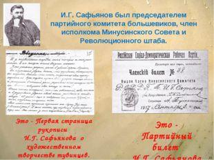 И.Г. Сафьянов был председателем партийного комитета большевиков, член исполко