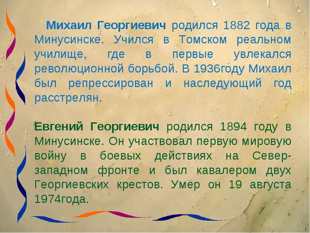 Михаил Георгиевич родился 1882 года в Минусинске. Учился в Томском реальном...