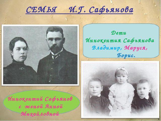 Иннокентий Сафьянов с женой Анной Михайловной * Дети Иннокентия Сафьянова Вла...