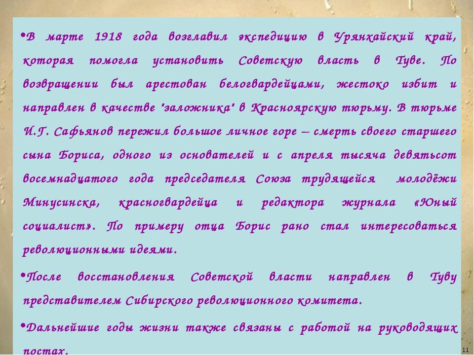 В марте 1918 года возглавил экспедицию в Урянхайский край, которая помогла ус...