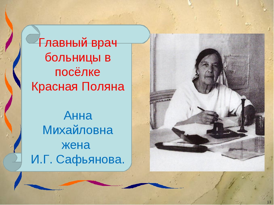 Главный врач больницы в посёлке Красная Поляна Анна Михайловна жена И.Г. Сафь...