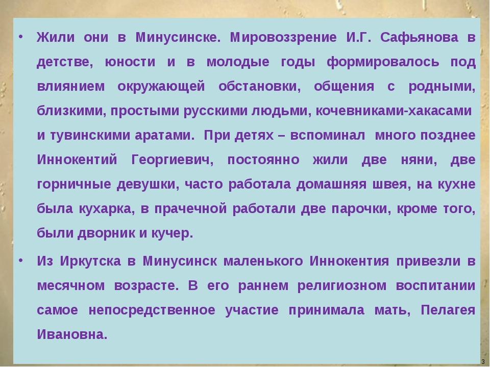 Жили они в Минусинске. Мировоззрение И.Г. Сафьянова в детстве, юности и в мол...