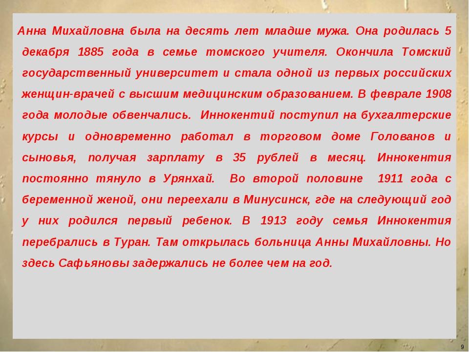 Анна Михайловна была на десять лет младше мужа. Она родилась 5 декабря 1885 г...