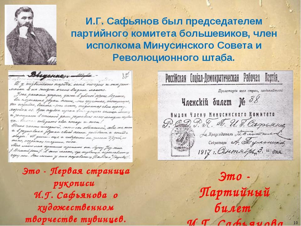 И.Г. Сафьянов был председателем партийного комитета большевиков, член исполко...