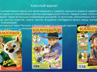 Современный интерактивный журнал для детей младшего и среднего школьного возр