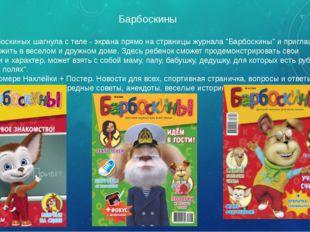 Барбоскины Семья Барбоскиных шагнула с теле - экрана прямо на страницы журнал
