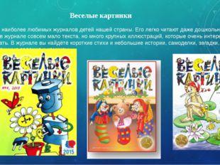 Веселые картинки Это один из наиболее любимых журналов детей нашей страны. Ег