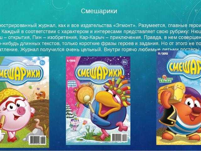 Смешарики Хорошо иллюстрированный журнал, как и все издательства «Эгмонт». Ра...