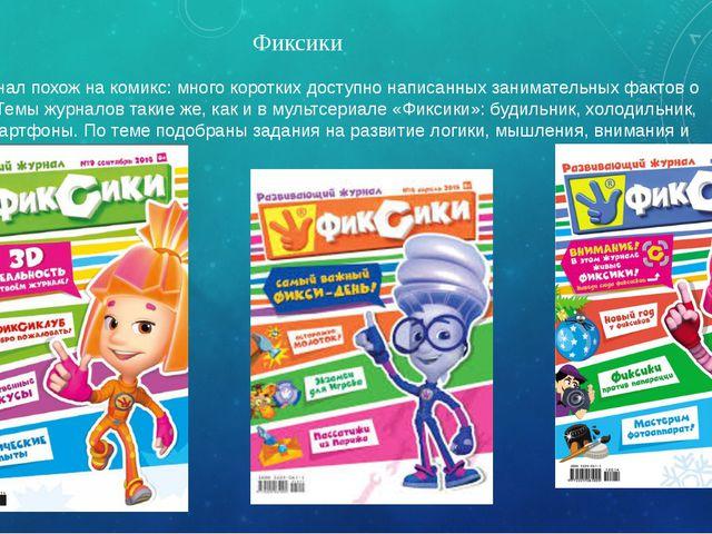 Фиксики Весь журнал похож на комикс: много коротких доступно написанных заним...