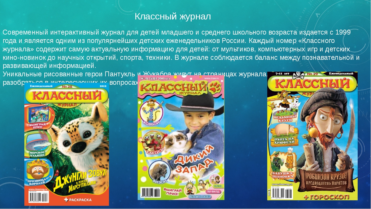 Современный интерактивный журнал для детей младшего и среднего школьного возр...