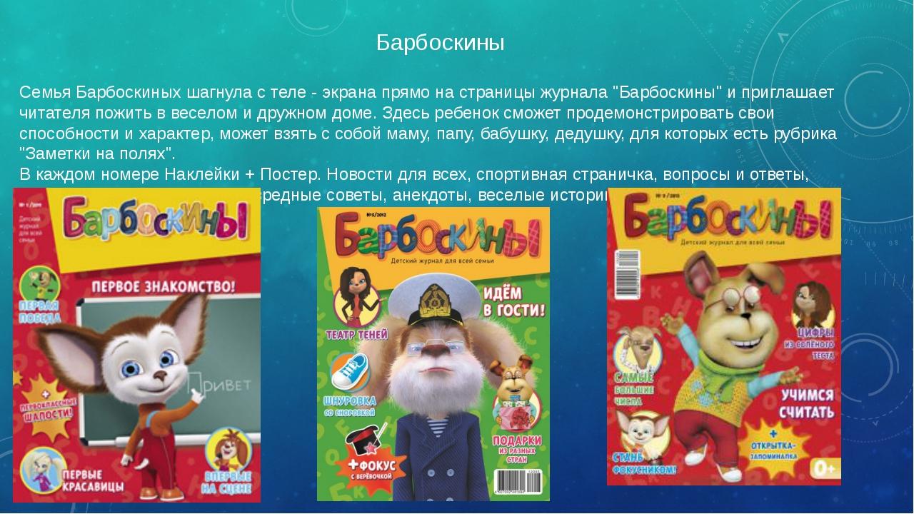Барбоскины Семья Барбоскиных шагнула с теле - экрана прямо на страницы журнал...