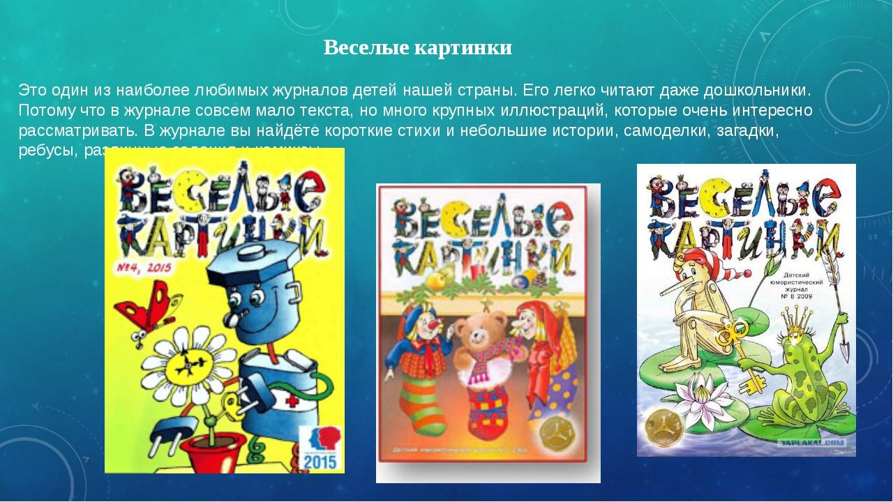 Веселые картинки Это один из наиболее любимых журналов детей нашей страны. Ег...