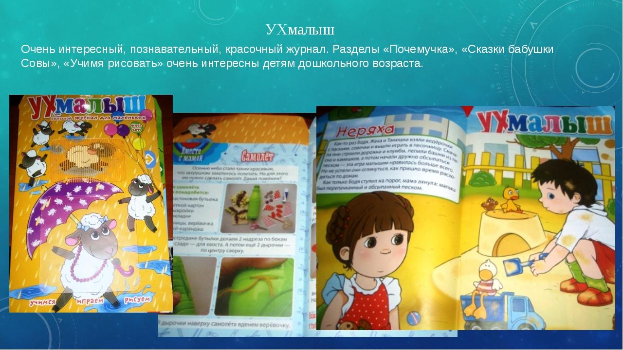 УХмалыш Очень интересный, познавательный, красочный журнал. Разделы «Почемучк...