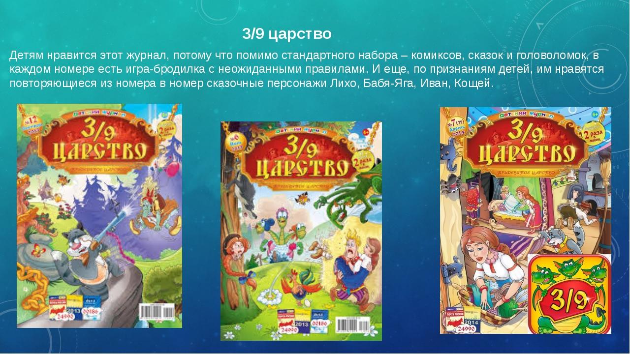 3/9 царство Детям нравится этот журнал, потому что помимо стандартного набора...