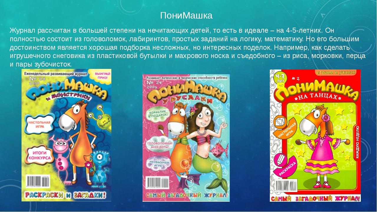 ПониМашка Журнал рассчитан в большей степени на нечитающих детей, то есть в и...