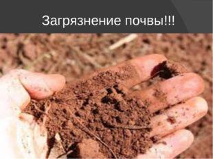 Загрязнение почвы!!!