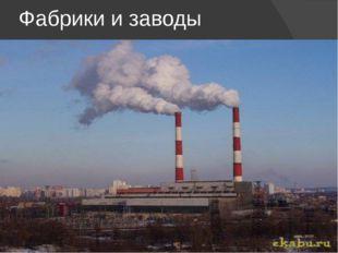 Фабрики и заводы