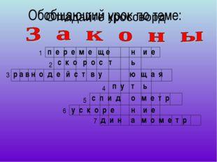 п е р е м е щ е с к о р о с т щ а я п у с п и д у с к о р е 1 2 3 4 5 6 д и н