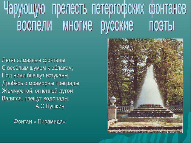 Летят алмазные фонтаны С весёлым шумом к облакам; Под ними блещут истуканы Д...