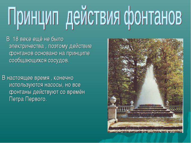 В 18 веке ещё не было электричества , поэтому действие фонтанов основано на...