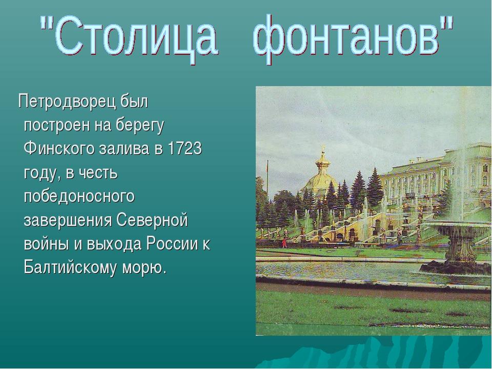 Петродворец был построен на берегу Финского залива в 1723 году, в честь побе...