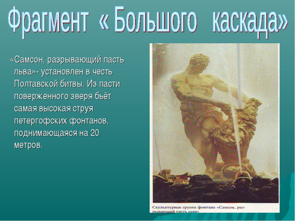 «Самсон, разрывающий пасть льва»- установлен в честь Полтавской битвы. Из па...