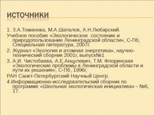 1. З.А.Томанова, М.А.Шаталов, А.Н.Любарский. Учебное пособие «Экологическое с