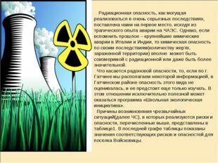 Радиационная опасность, как могущая реализоваться в очень серьезных последст