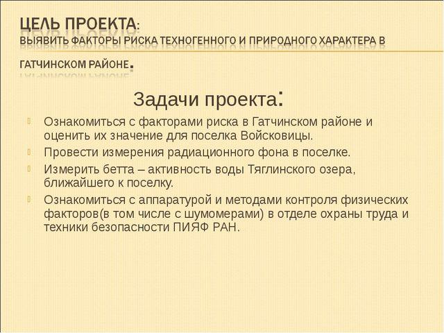 Задачи проекта: Ознакомиться с факторами риска в Гатчинском районе и оценить...