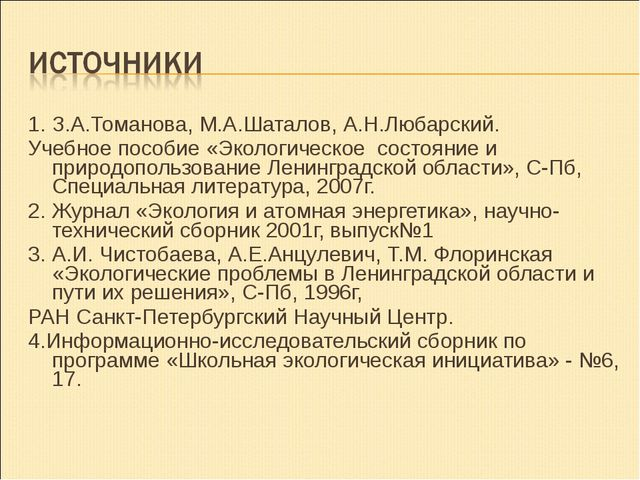 1. З.А.Томанова, М.А.Шаталов, А.Н.Любарский. Учебное пособие «Экологическое с...