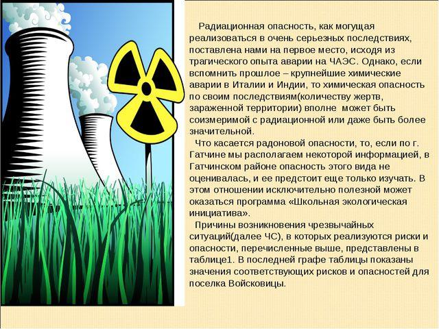 Радиационная опасность, как могущая реализоваться в очень серьезных последст...