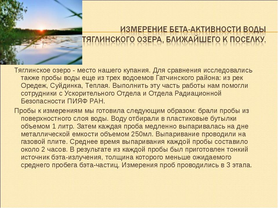 Тяглинское озеро - место нашего купания. Для сравнения исследовались также п...