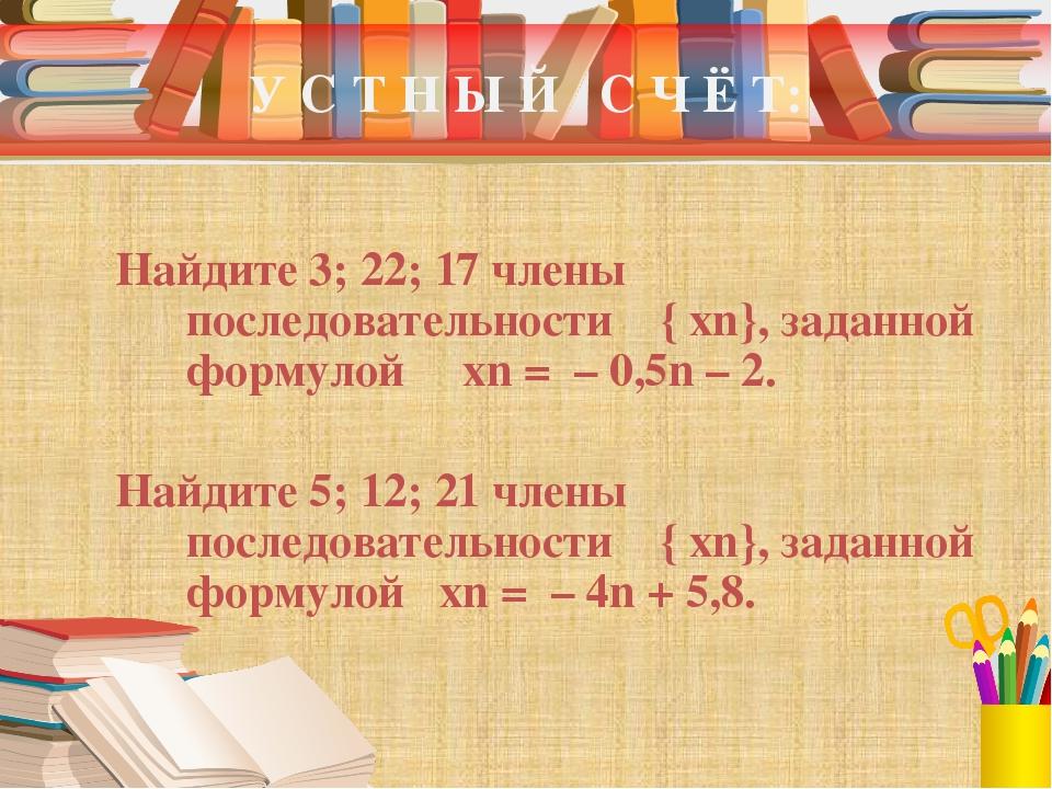 У С Т Н Ы Й С Ч Ё Т: Найдите 3; 22; 17 члены последовательности { xn}, заданн...