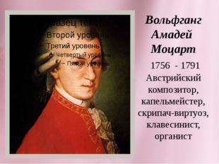 Вольфганг Амадей Моцарт 1756 - 1791 Австрийский композитор, капельмейстер, с