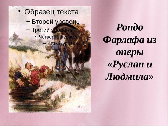 Рондо Фарлафа из оперы «Руслан и Людмила»