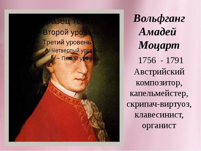 Вольфганг Амадей Моцарт 1756 - 1791 Австрийский композитор, капельмейстер, с...