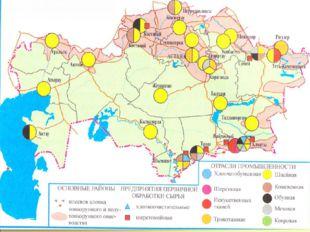 География лёгкой промышленности Казахстана