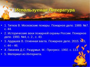 1. Титков В. Московские пожары. Пожарное дело. 1989. №7. с. 44. 2. Историчес