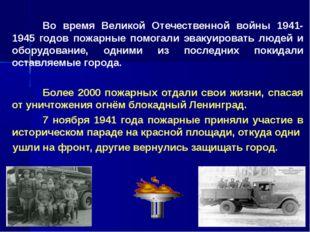 Во время Великой Отечественной войны 1941-1945 годов пожарные помогали эва