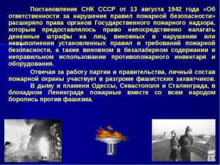 Постановление СНК СССР от 13 августа 1942 года «Об ответственности за наруше