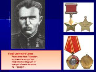 Герой Советского Союза Разваляев Иван Павлович в должности инструктора пр