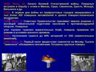 1941г. Июнь, 22. Начало Великой Отечественной войны. Пожарные вступили в борь