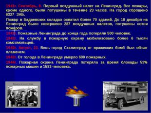 1941г. Сентябрь, 8. Первый воздушный налет на Ленинград. Все пожары, кроме од