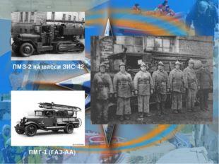 Титульный лист ПМЗ-2 на шасси ЗИС-42 ПМГ-1 (ГАЗ-АА)