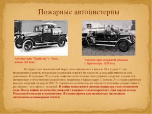История этих автомобилей берет свое начало еще в начале 20-х годов. С так н