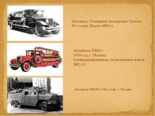 """Автонасос """"Пожарный автодоровец"""" Начало 30-х годов. Шасси АМО-4. Автонасос П"""