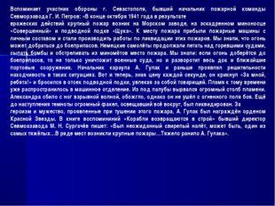Вспоминает участник обороны г. Севастополя, бывший начальник пожарной ком