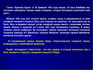 Газета «Красный Крым» от 26 февраля 1942 года писала: «В часы бомбёжек мы