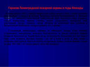 Героизм Ленинградской пожарной охраны в годы блокады В конце августа 1941 г.