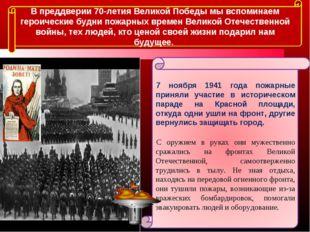 В преддверии 70-летия Великой Победы мы вспоминаем героические будни пожарных